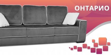 С удовольствием представляем Вам новую модель Cristi™ – ОНТАРИО